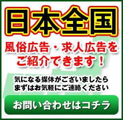 日本全国、風俗広告・求人広告をご紹介できます!