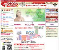 519.jp(ゴーイング)