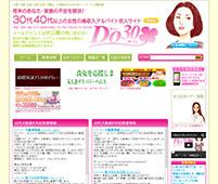 DO30(ドゥーサーティ)