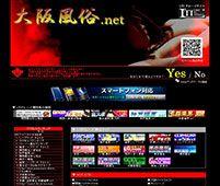 大阪風俗.net