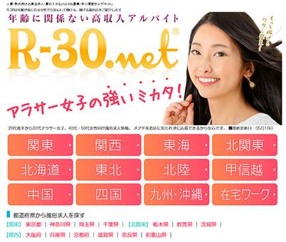 R30.net