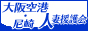 大阪空港・尼崎人妻援護会 大阪/人妻デリヘルなら大阪空港・尼崎人妻援護会、背徳感漂うプレイをご堪能ください!
