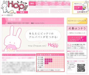 HOP!!画像