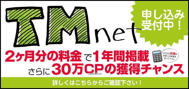 TMnet(TMネット)